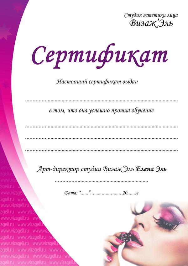 Сертификаты на маникюр для себя